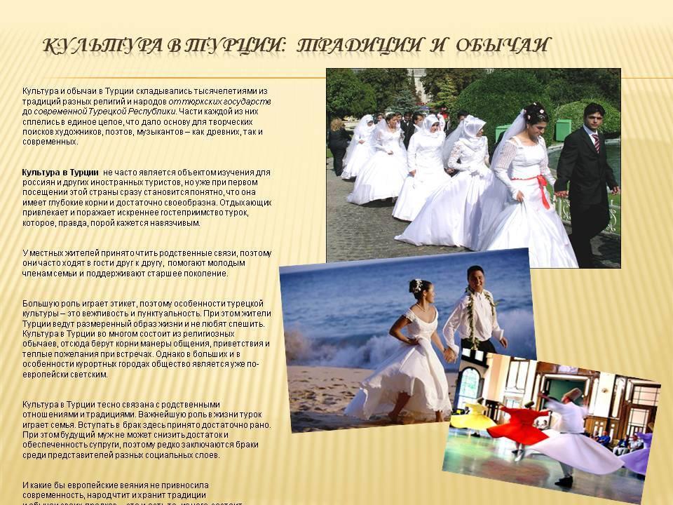 Свадебная церемония в турции для двоих в [2019]: фото ?, как проходит, а также традиции & обычаи
