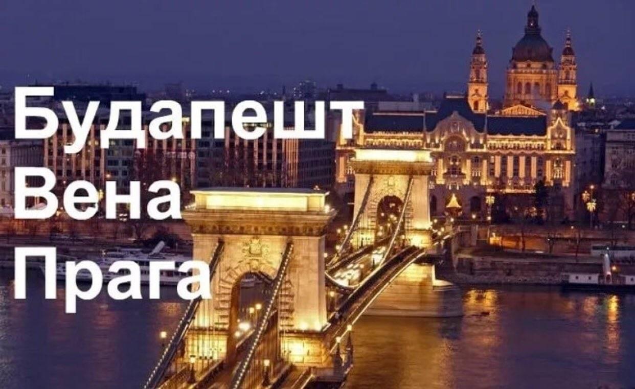 Три столицы прага-вена-будапешт. готовый маршрут путешествия
