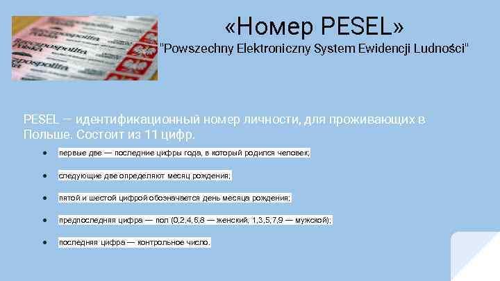 Что такое ekuz в польше и как  получить europejska karta ubezpieczenia zdrowotnego?