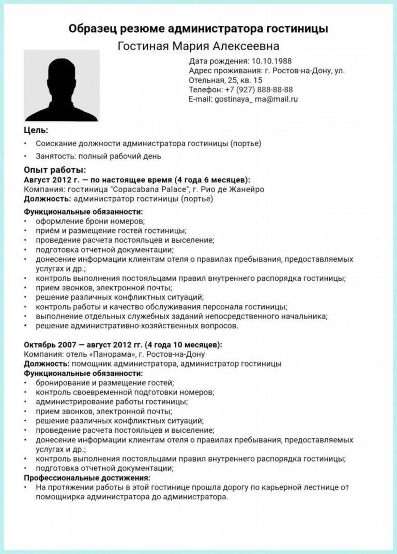 Резюме студента на английском - lingua-airlines.ru