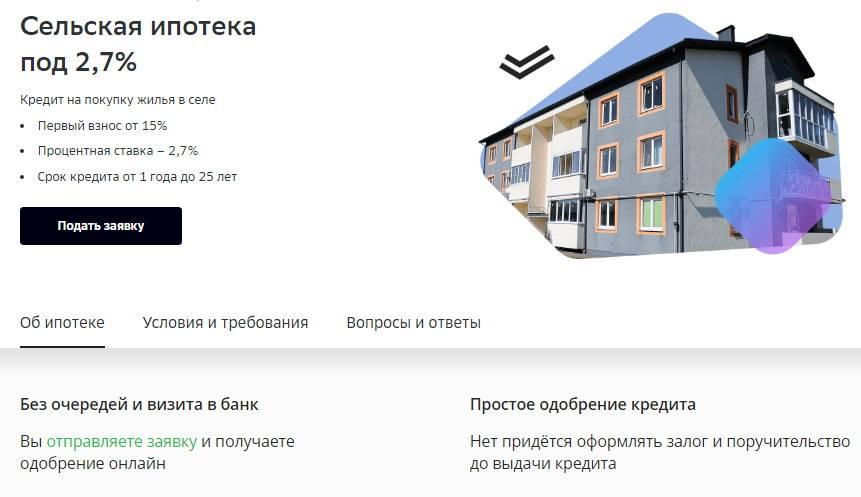 Сельская ипотека в 2021 году: условия, порядок оформления и нюансы | ипотека в 2021 году