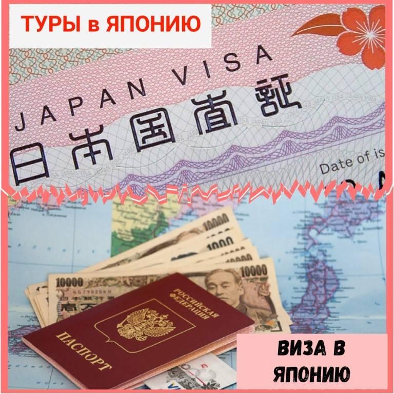 Виза в японию: как оформить самостоятельно? инструкция