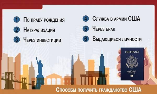 Как получить гражданство сша гражданину россии: основные способы, условия получения двойного гражданского статуса