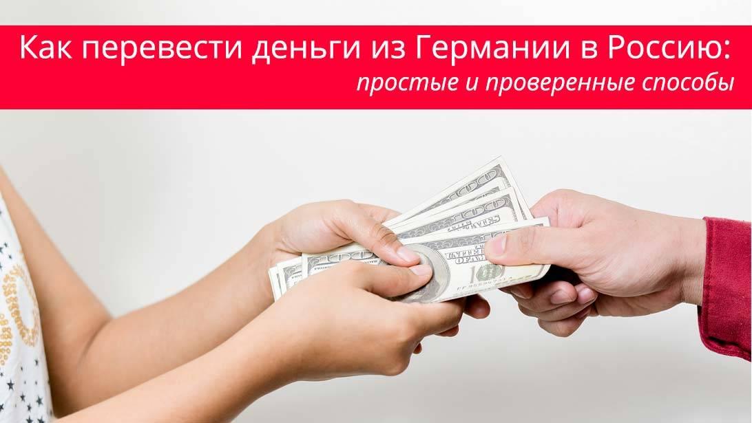 Лучшие способы перевода денег в чехию из грузии
