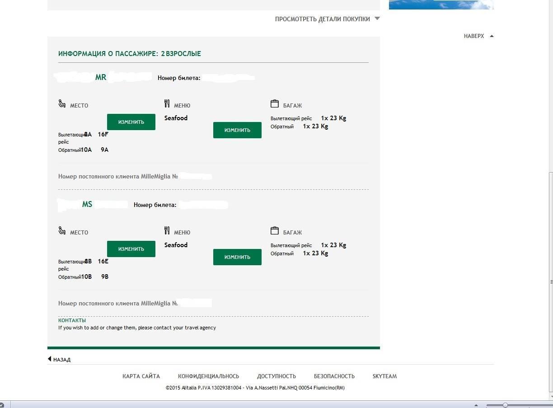 Все об авиакомпании alitalia (az aza): официальный сайт, регистрация