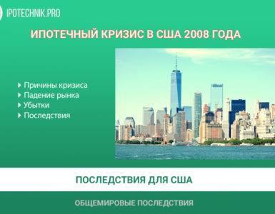 Ипотека в сша: условия получения, главные отличия от российской – reconomica — истории из жизни реальных людей