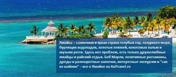 Города и курорты ямайки на карте, подробное описание на русском языке