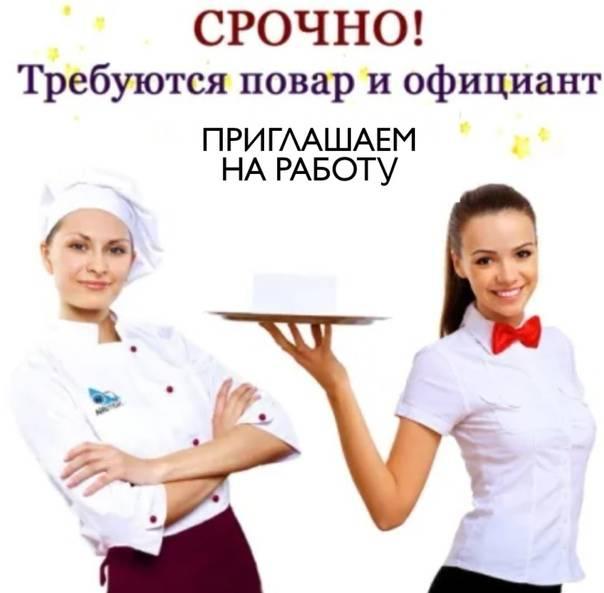 Работа официантом в сша в 2021 году по программе work and travel