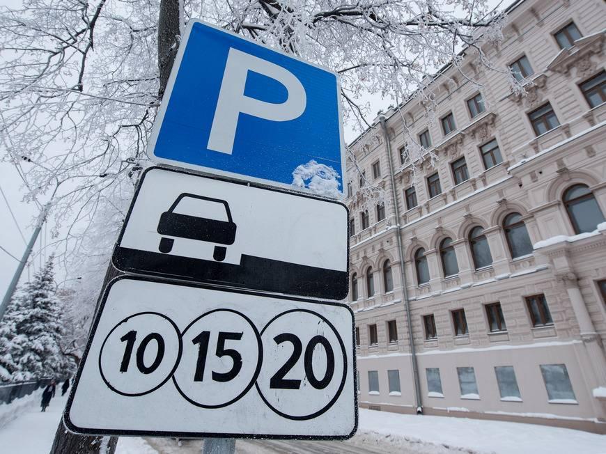 Сколько минут можно бесплатно стоять на платной парковке?