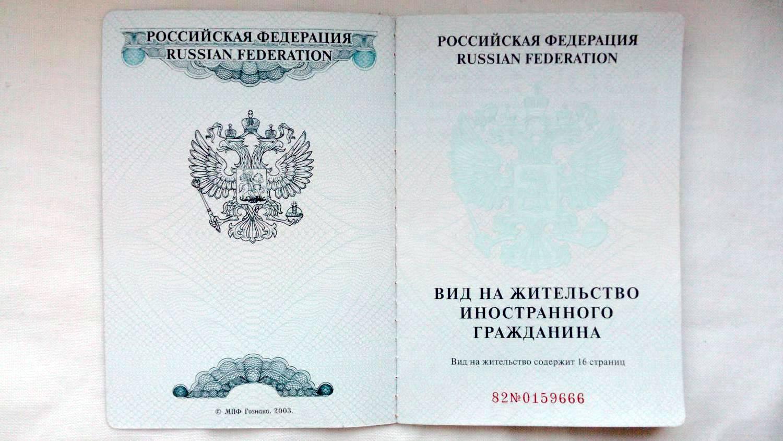 Как переехать в болгарию на пмж из россии?