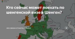 Страны шенгена: список государств шенгенского соглашения в 2021 году