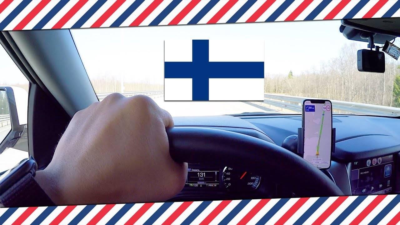 Путешествие по финляндии на машине: куда съездить и что посмотреть