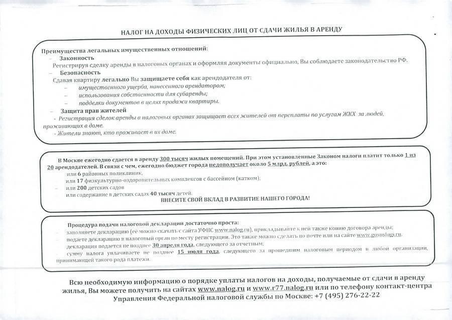 Сдача квартиры в аренду: налог с аренды, документы, декларация