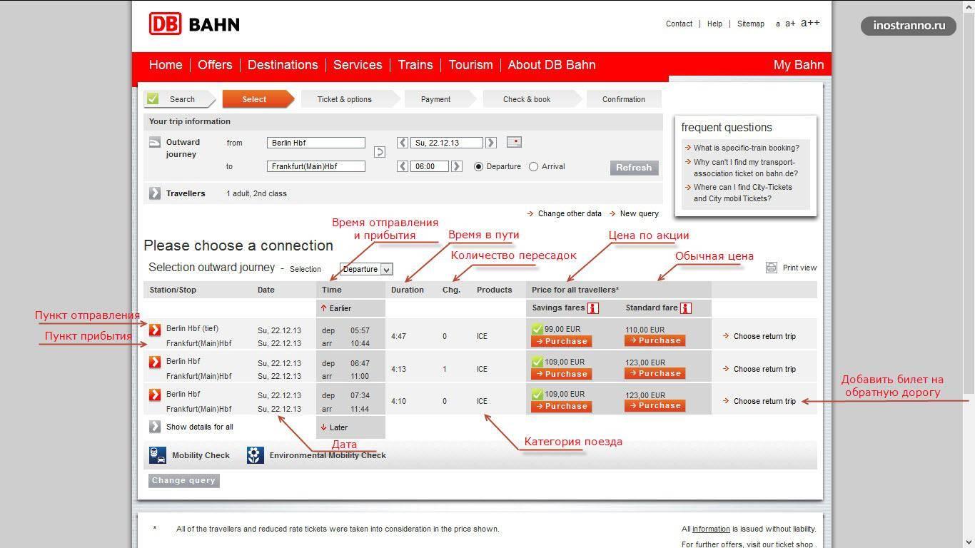 Железные дороги в Германии: виды поездов и покупка билетов