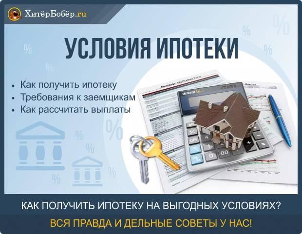 Ипотека в испании для россиян: программы, условия, калькулятор и отзывы