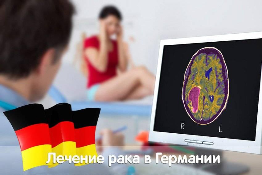 Диагностика и лечение рака легких в германии