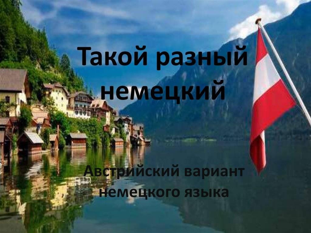На каком языке говорят в австрии