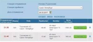 Дешевые автобусные билеты из москвы в ригу от 6164 ₽