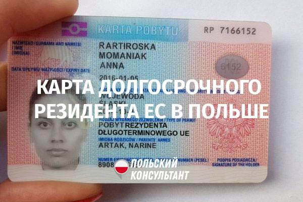 Как получить карту поляка украинцу, какие документы нужны чтобы сделать внж с польскими корнями и получение без польского происхождения