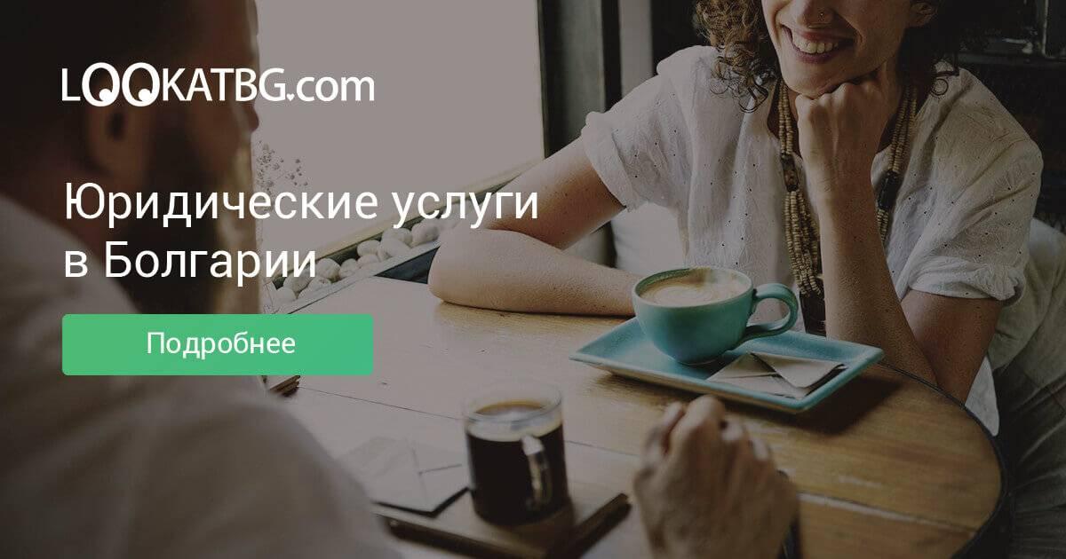 Как открыть собственный бизнес в болгарии в 2021 году