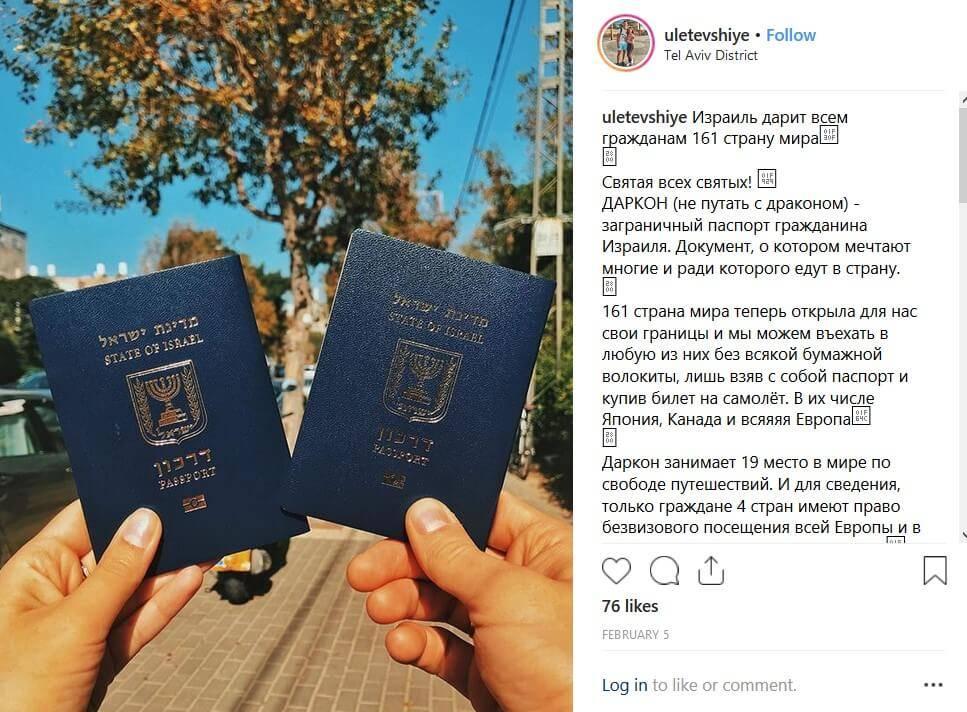 Как эмигрировать из россии в израиль в 2021 году