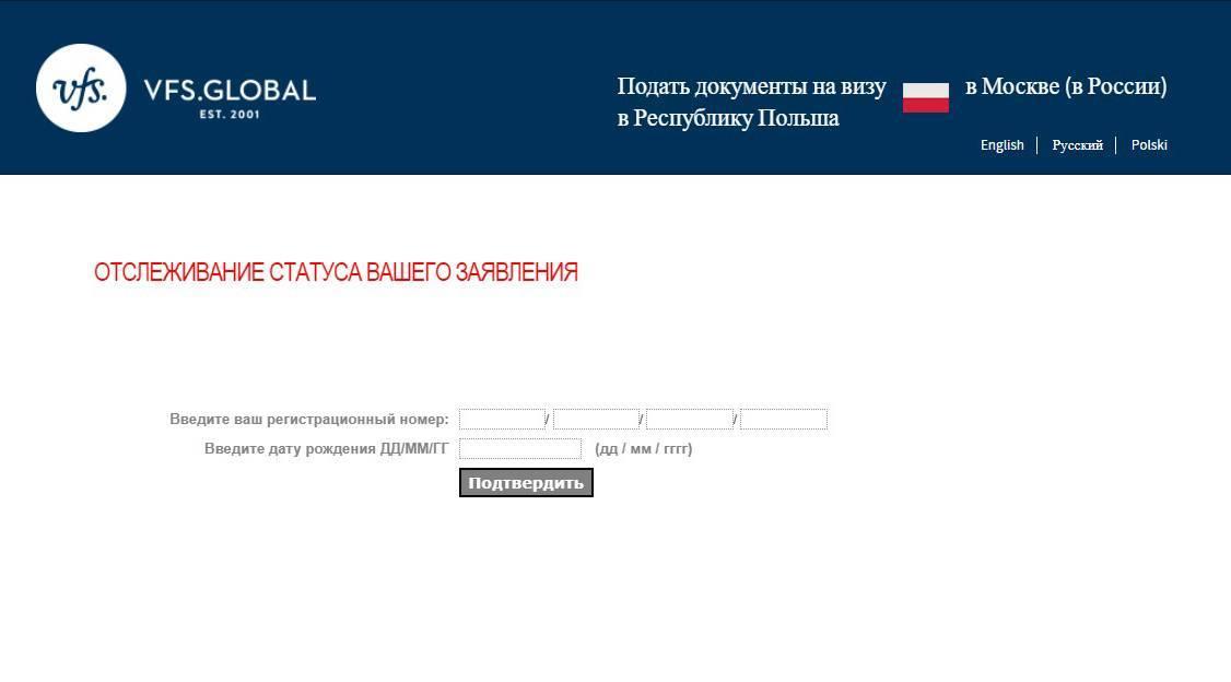 Как проверить готовность визы в чехию онлайн по номеру, как узнать статус