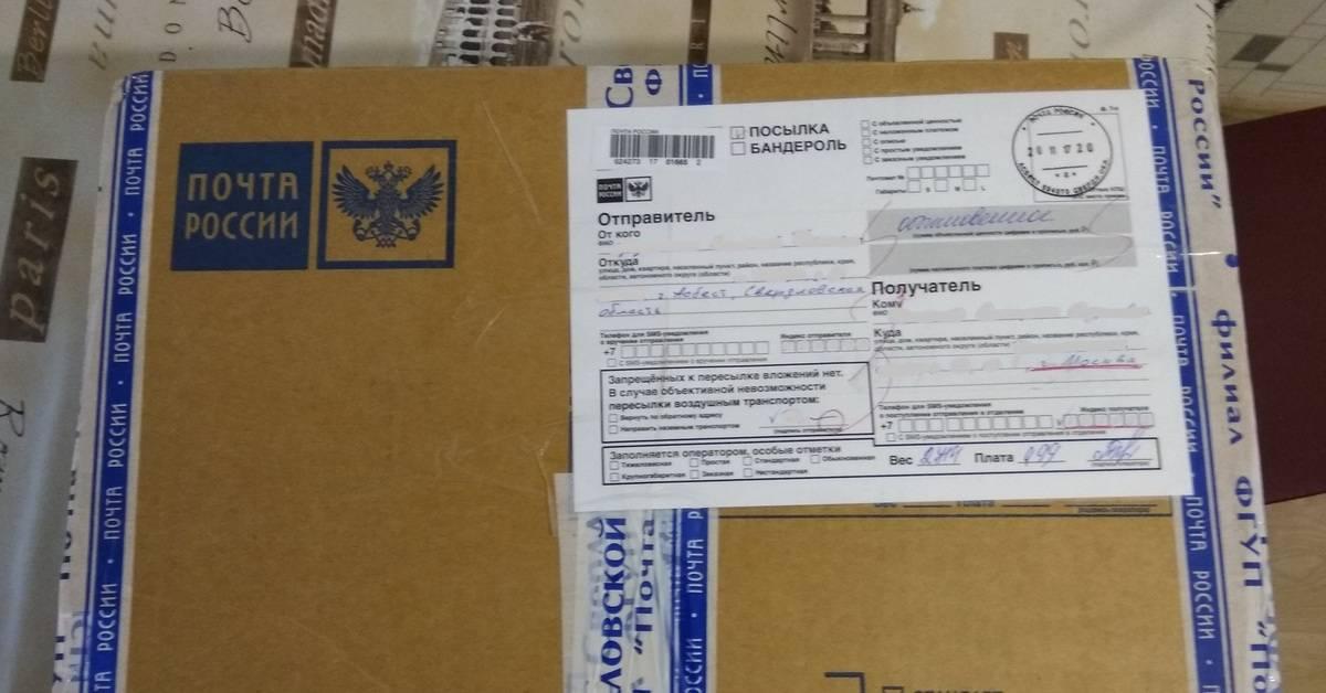 """Как отправить посылку в россию? (""""для чайника""""): czech_online — livejournal"""