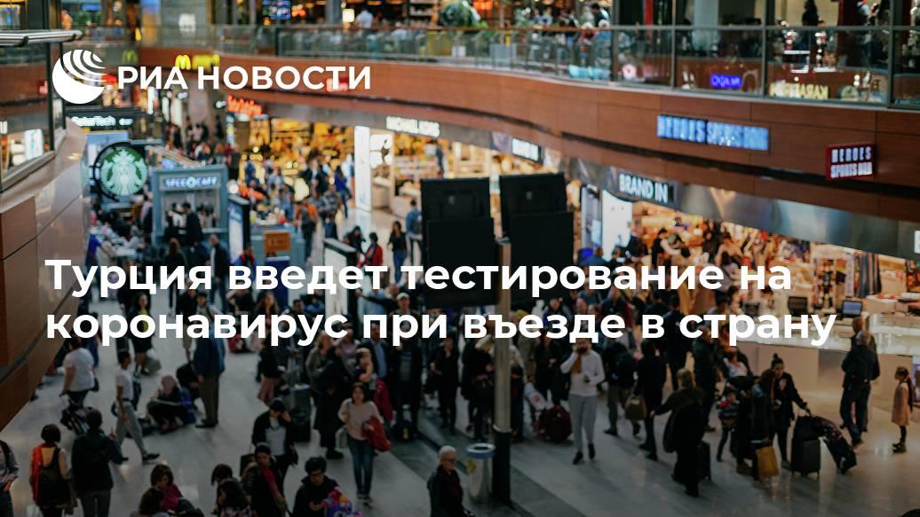 Нужно ли делать тест на коронавирус при въезде в россию? ~ вестник мигранта