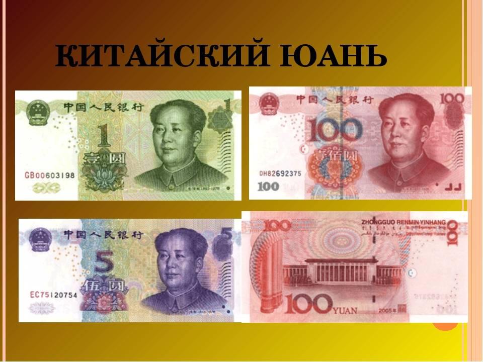 Валюта китая: подробный путеводитель. гид по наличности в поднебесной