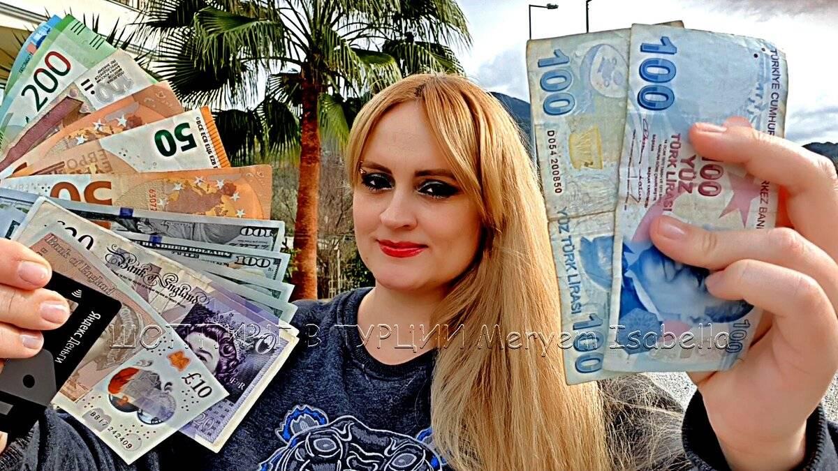 Турецкие лиры, валюта в турции, какую валюту брать в турцию - 2021 - страница 3