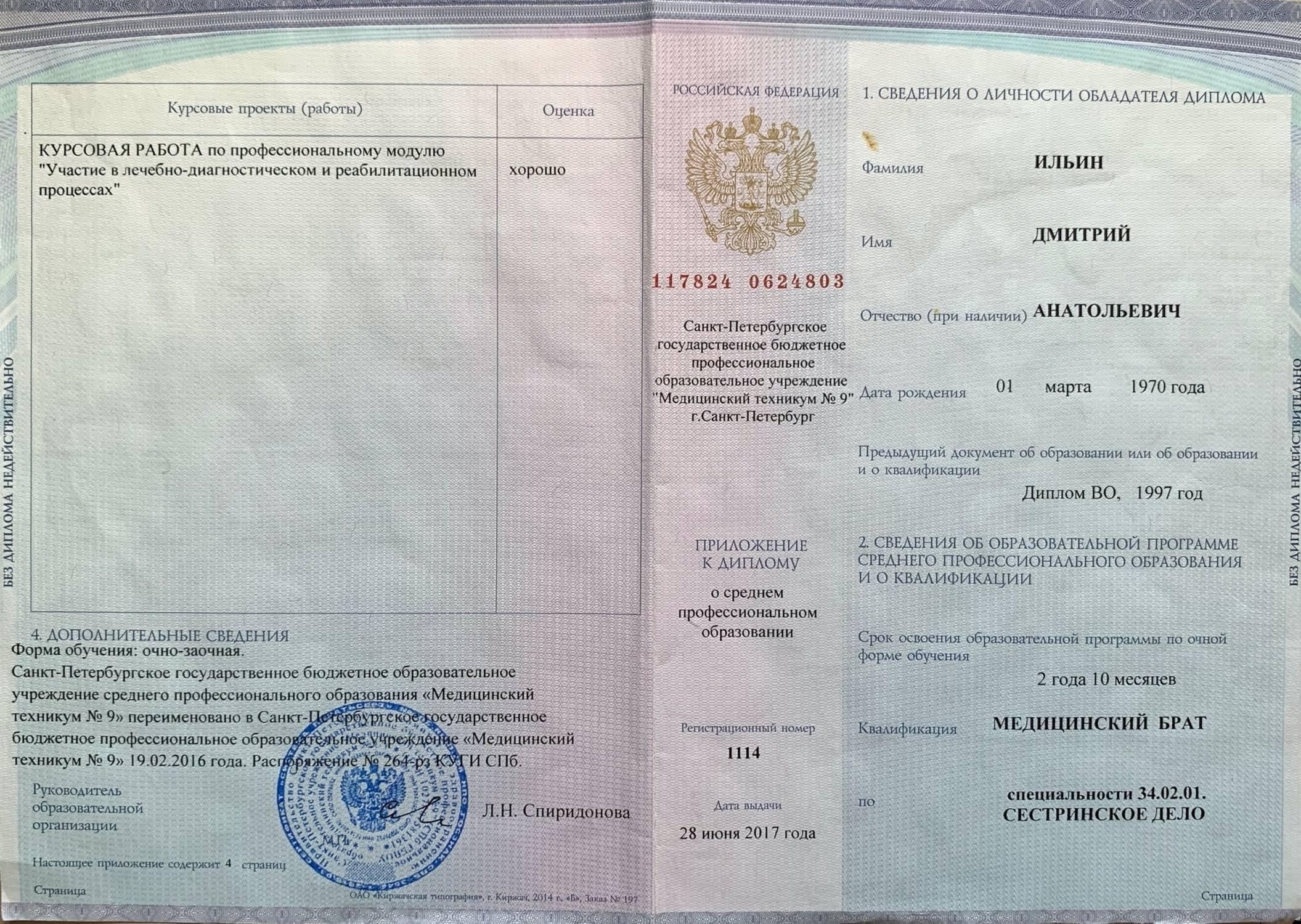 Признание (подтверждение) диплома в испании / испания для всех на одном портале: новости, отдых, работа, недвижимость в испании
