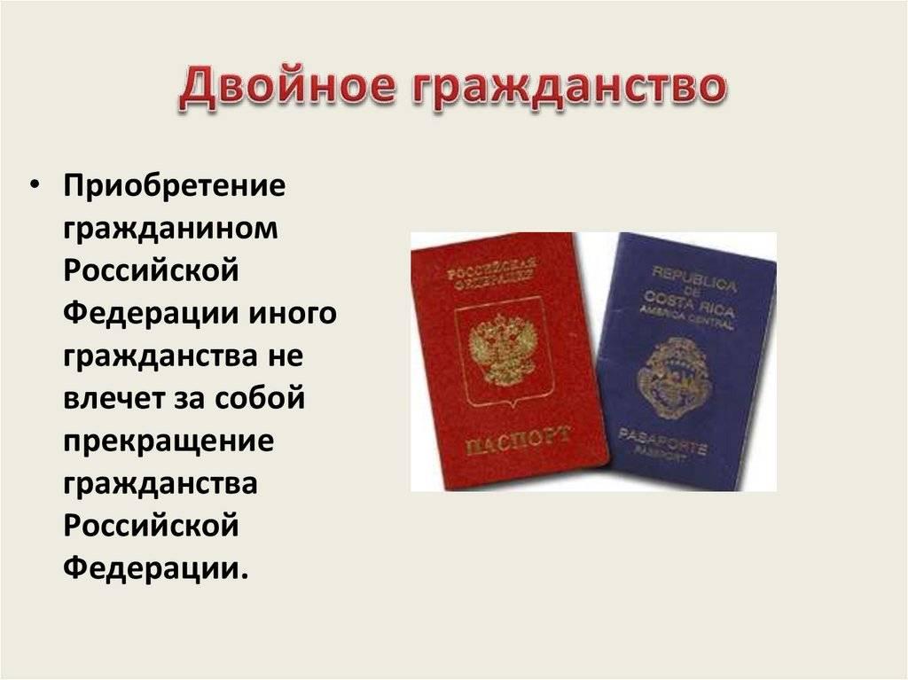 Двойное гражданство в россии: разрешено ли и с какими странами есть соглашение, куда направить уведомление, ответственность за нарушение