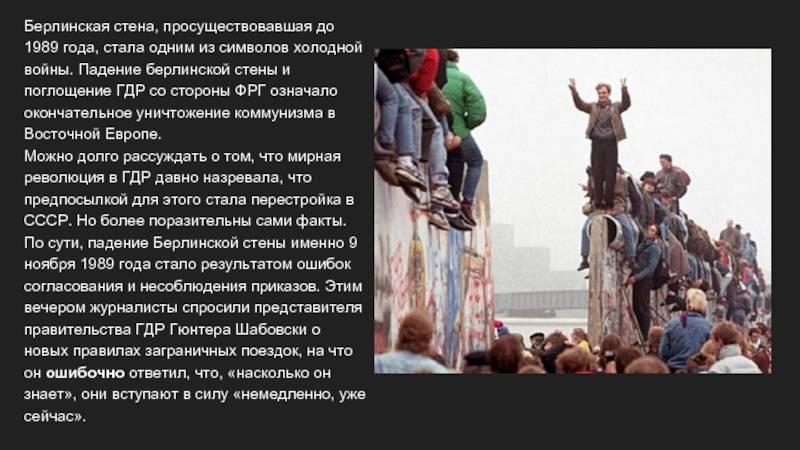 Берлинская стена: история возникновения и факты о побегах и падении