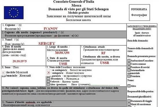 О анкете на визу в италию: образец заполнения в 2018 году, примеры