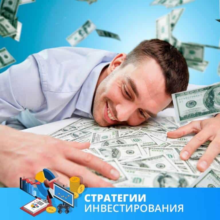 Инвестиции за границей