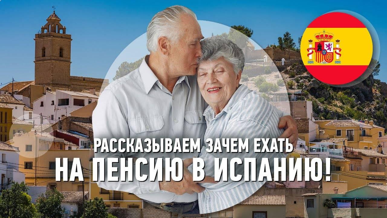 Получение внж в испании гражданину россии в 2021 году