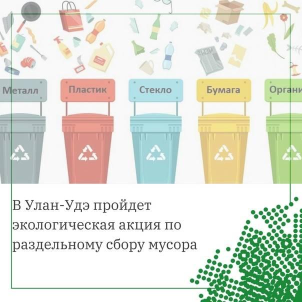 Сортировка мусора в германии, швеции, финдляндии, швейцарии и других странах европы, а также разные правила раздельного сбора отходов в японии и корее