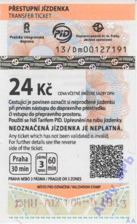 Транспортная карта на пригородные электрички в москве и мо от цппк ржд: как пользоваться и проверить баланс, где купить и сколько стоит