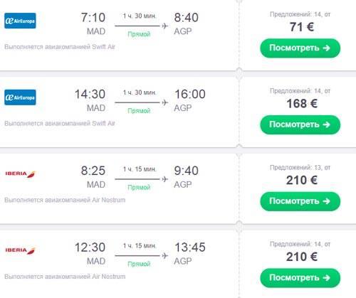 Как добраться из барселоны в малагу: поезд, самолет, машина