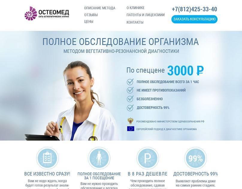 Лечение в германии без посредников - клиники, стоимость, отзывы. : yy medconsulting gmbh