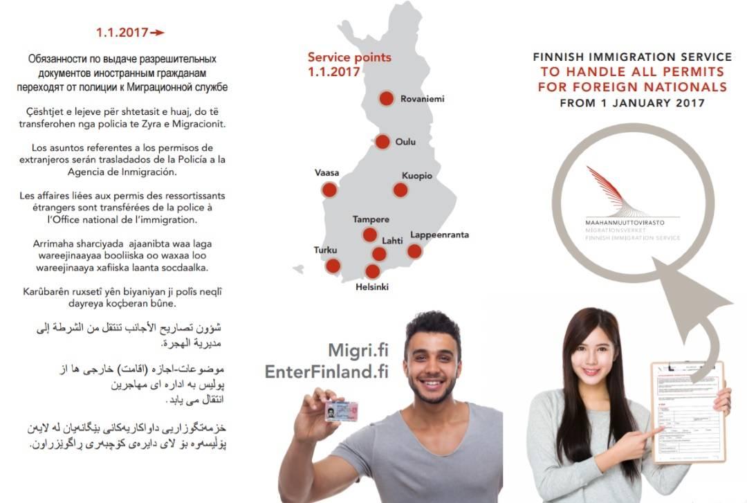 Иммиграция в финляндию из россии: доступные способы, отзывы переехавших