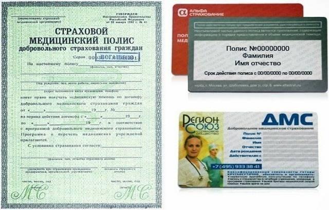 Как оформляется полис ДМС для иностранных граждан