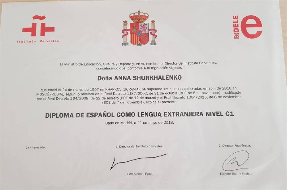Дипломы и сертификаты по испанскому языку