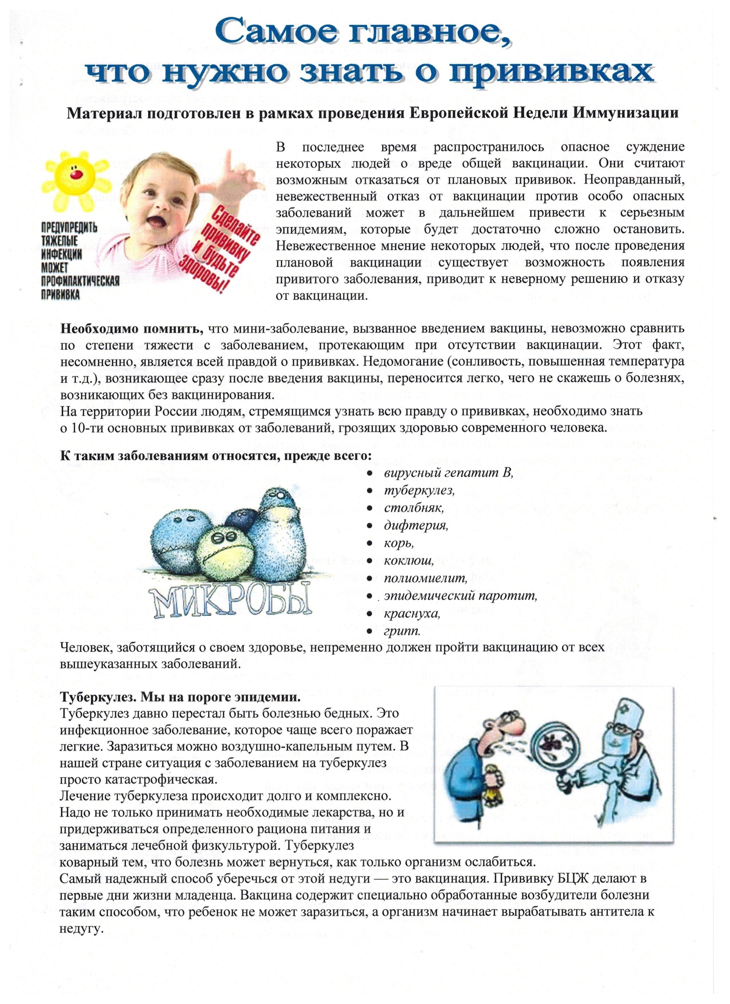 Вакцинация в европе - какие прививки делают в ес?