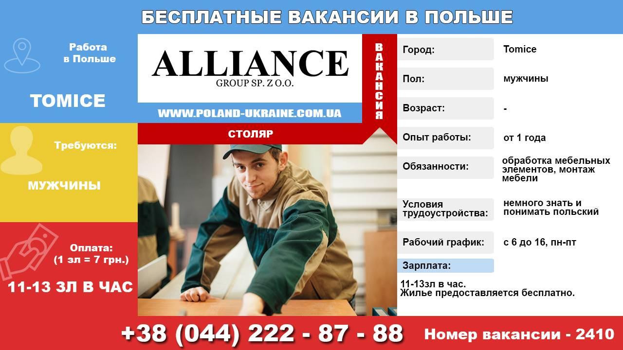 Сайты поиска работы в польше для украинцев от прямых работодателей (польские) и порталы по трудоустройству на русском языке