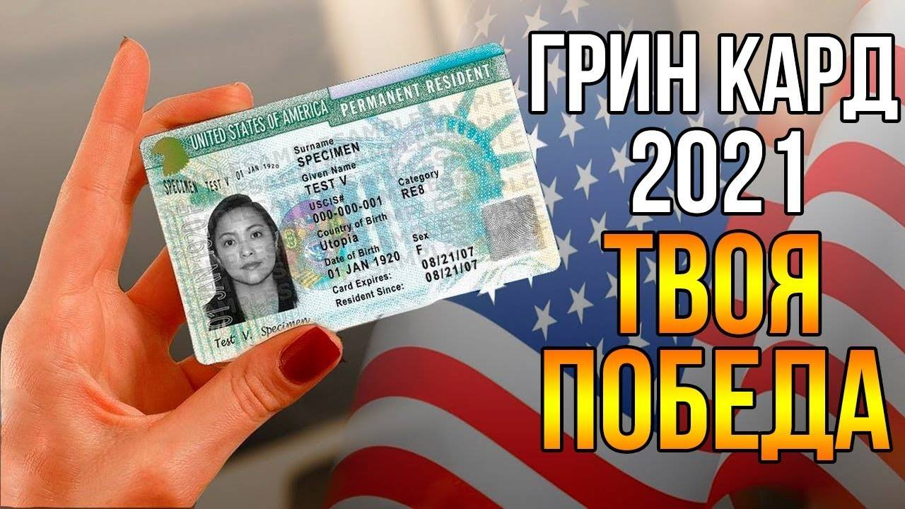 Страны допущенные к лотерее грин кард dv-2021