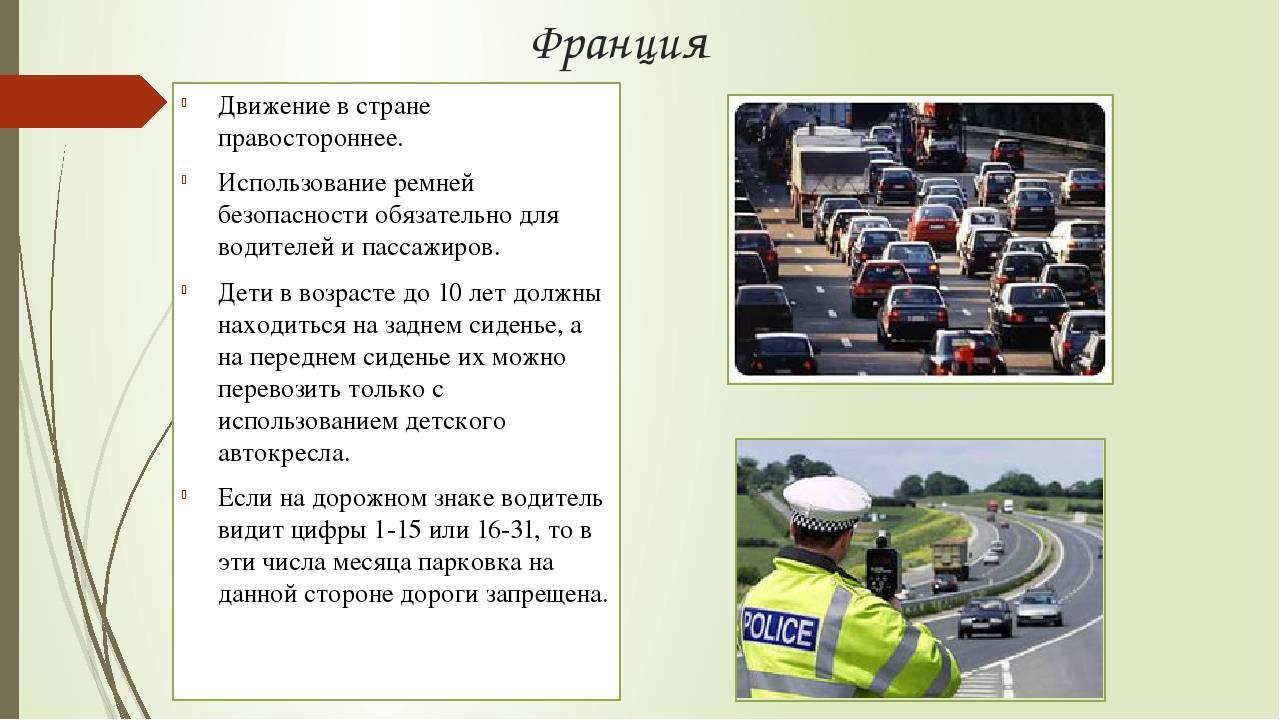 Дороги в германии: правила движения, скорость, оплата