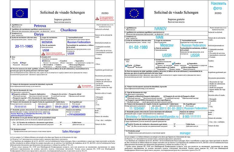 Порядок и пример заполнения анкеты на визу в испанию в 2020 году