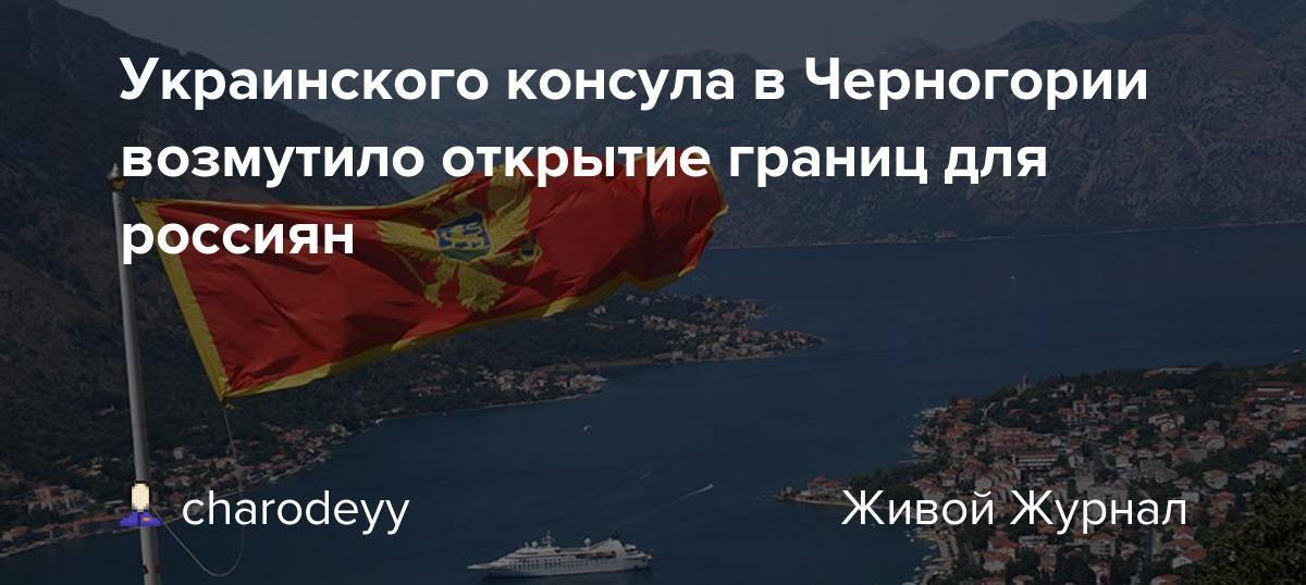 Работа для россиян в черногории