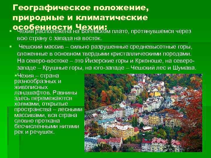 География чехии: рельеф, климат, растительный и животный мир